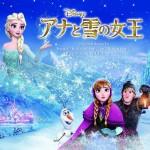 アナと雪の女王のサントラが無料でレンタルできる裏ワザ
