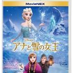 アナと雪の女王のDVD、ブルーレイの発売日、レンタル開始日は?価格や特典の情報など。