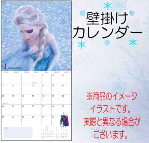 アナと雪の女王カレンダー