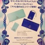 アナと雪の女王の長財布がサマンサタバサプチチョイスから発売!