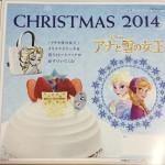 エルサのトートバッグもついてくる!アナと雪の女王のクリスマスケーキがファミリーマートで予約開始。