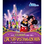 【2015年Xmas】JCBの東京ディズニーランド貸切イベントに応募してみた!