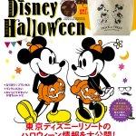 ハロウィン仕様の付録付きムック本「LOVE! Disney Halloween」が発売!